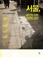 도서 이미지 - 서울, 공간의 기억 기억의 공간