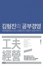 도서 이미지 - 김형진의 공부경영