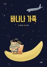 도서 이미지 - 바나나 가족