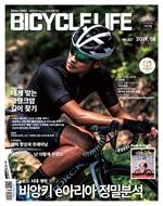 도서 이미지 - 자전거생활 2019년 08월