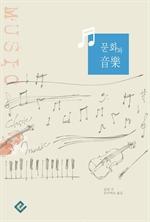 도서 이미지 - 문화와 음악