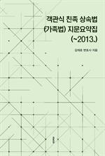 도서 이미지 - 객관식 친족 상속법(가족법) 지문 요약집(~2013.)
