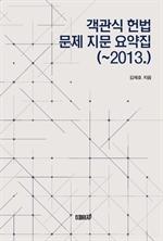 도서 이미지 - 객관식 헌법 문제 지문 요약집(~2013.)