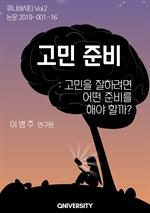 도서 이미지 - 고민준비 : 고민을 잘 하려면 어떤 준비를 해야 할까?