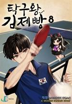 도서 이미지 - 탁구왕 김제빵