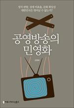도서 이미지 - 공영방송의 민영화
