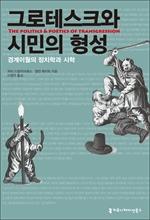 도서 이미지 - 그로테스크와 시민의 형성