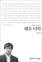 도서 이미지 - 배우 미학