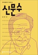 도서 이미지 - 신문수