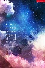 도서 이미지 - [BL] 우두커니 나의 우주는