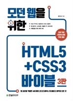 도서 이미지 - 모던 웹을 위한 HTML5+CSS3 바이블 (제3판)