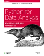 도서 이미지 - 파이썬 라이브러리를 활용한 데이터 분석 (제2판)
