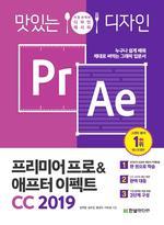 도서 이미지 - 맛있는 디자인 애프터 이펙트 CC 2019
