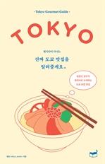 도서 이미지 - 진짜 도쿄 맛집을 알려줄게요