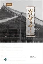 도서 이미지 - 광한루 악부(해제)