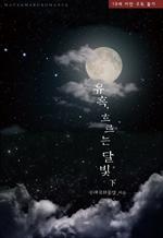 도서 이미지 - 유혹, 흐르는 달빛