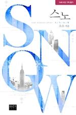 도서 이미지 - [BL] 스노 (Snow)