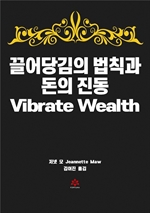도서 이미지 - 끌어당김의 법칙과 돈의 진동