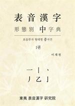 도서 이미지 - 표음한자 형태별 중자전 1