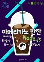 도서 이미지 - 아메리카노 한잔으로 배우는 Node.js Express 기본편