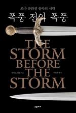 도서 이미지 - 폭풍 전의 폭풍