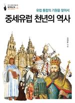 도서 이미지 - 중세유럽 천년의 역사 : 유럽 통합의 기원을 찾아서