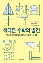 도서 이미지 - 색다른 수학의 발견