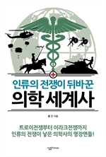 도서 이미지 - 인류의 전쟁이 뒤바꾼 의학 세계사