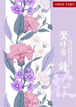 도서 이미지 - 꽃다울 화 (花)