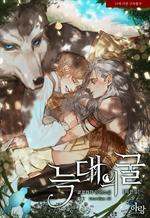 도서 이미지 - [GL] 늑대의 굴