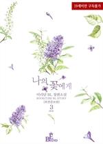 도서 이미지 - [BL] 나의, 꽃에게 (외전증보판)