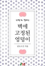 도서 이미지 - 벽에 고정된 엉덩이 : 한뼘 BL 컬렉션 397
