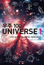 도서 이미지 - 우주 100 UNIVERSE 1