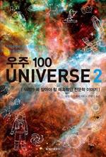 도서 이미지 - 우주 100 UNIVERSE 2