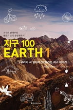 도서 이미지 - 지구 100 EARTH 1