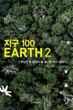 도서 이미지 - 지구 100 EARTH 2