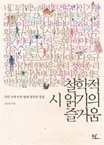 도서 이미지 - 철학적 시 읽기의 즐거움