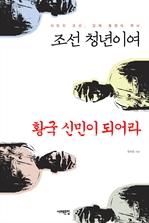 도서 이미지 - 조선 청년이여 황국 신민이 되어라