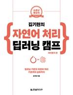 도서 이미지 - 김기현의 자연어 처리 딥러닝 캠프: 파이토치 편