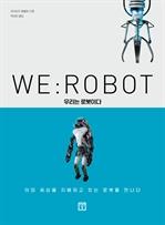 도서 이미지 - WE: ROBOT 우리는 로봇이다