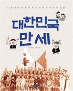 도서 이미지 - 대한민국 만세