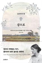 도서 이미지 - 강으로