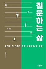 도서 이미지 - 질문하는 삶