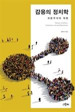도서 이미지 - 감응의 정치학