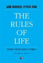 도서 이미지 - 삶을 바라보는 77가지 지혜