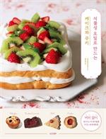 도서 이미지 - 식물성 오일로 만드는 케이크와 쿠키