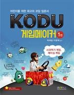 도서 이미지 - KODU 게임 메이커