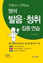 도서 이미지 - 영어 발음?청취 집중 연습