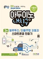 도서 이미지 - 아두이노 내친구 블루투스/자율주행자동차/스마트폰앱 만들기