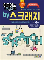 도서 이미지 - 아두이노 내친구 by 스크래치 블록코딩으로 자동차 만들기 기초